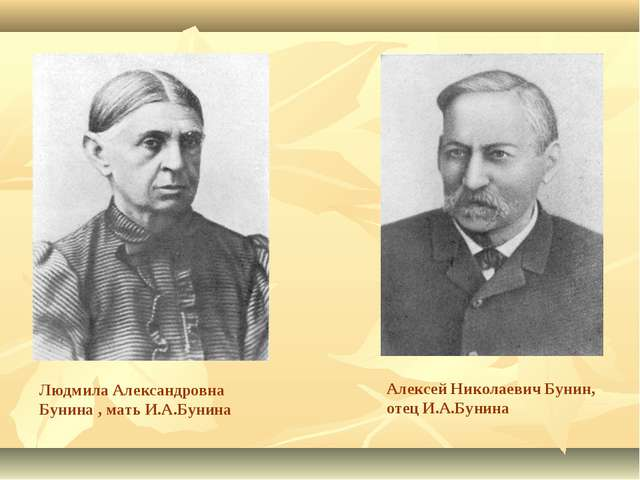 Алексей Николаевич Бунин, отец И.А.Бунина Людмила Александровна Бунина , мать...