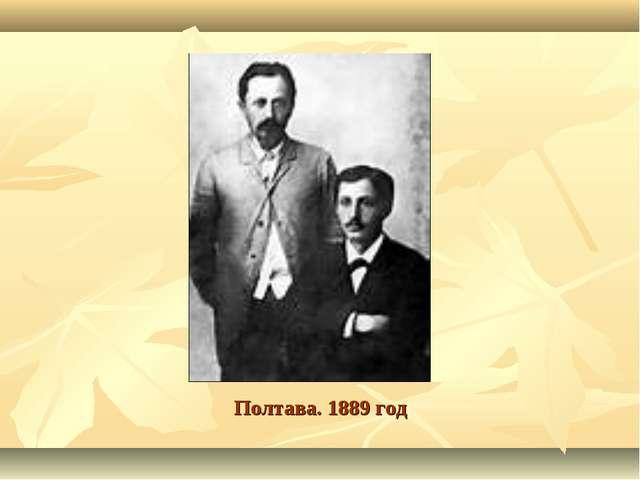 Полтава. 1889 год