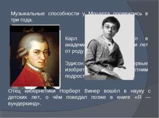 Музыкальные способности у Моцарта проявились в три года. Карл Брюллов поступи