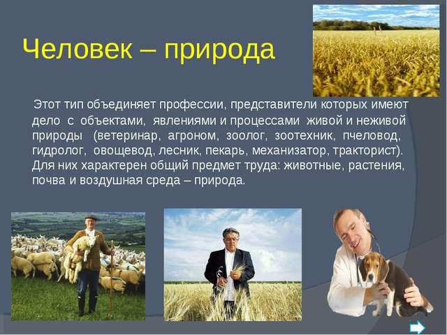 Человек – природа Этот тип объединяет профессии, представители которых имеют...