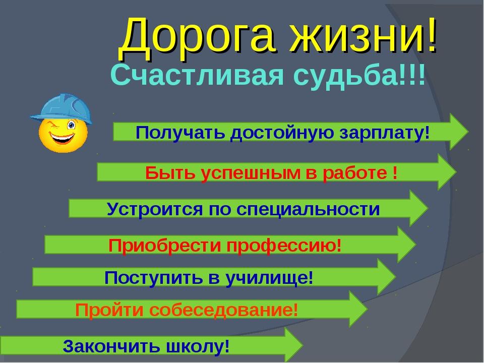 Дорога жизни! Счастливая судьба!!! Закончить школу! Пройти собеседование! Быт...
