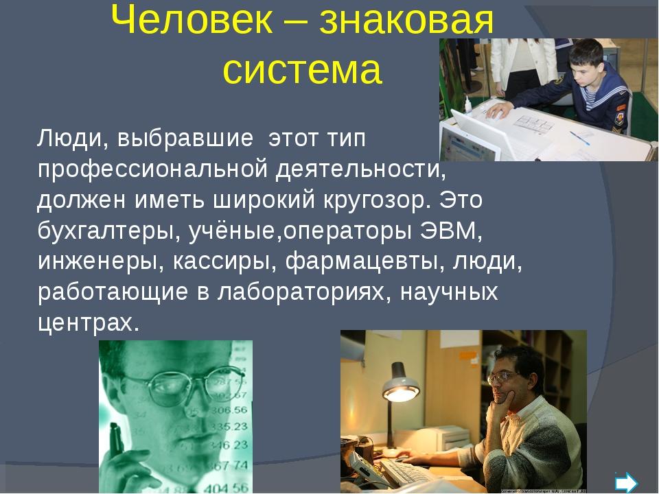 Человек – знаковая система Люди, выбравшие этот тип профессиональной деятель...