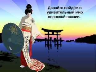Давайте войдём в удивительный мир японской поэзии.