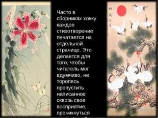 Часто в сборниках хокку каждое стихотворение печатается на отдельной странице