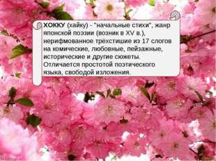 """ХОККУ (хайку) - """"начальные стихи"""", жанр японской поэзии (возник в XV в.), нер"""