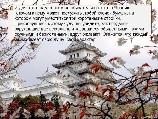 И для этого нам совсем не обязательно ехать в Японию. Ключом к нему может пос...