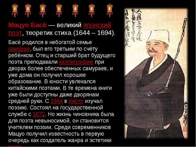 Мацуо Басё — великий японский поэт, теоретик стиха (1644 – 1694). Басё родилс...