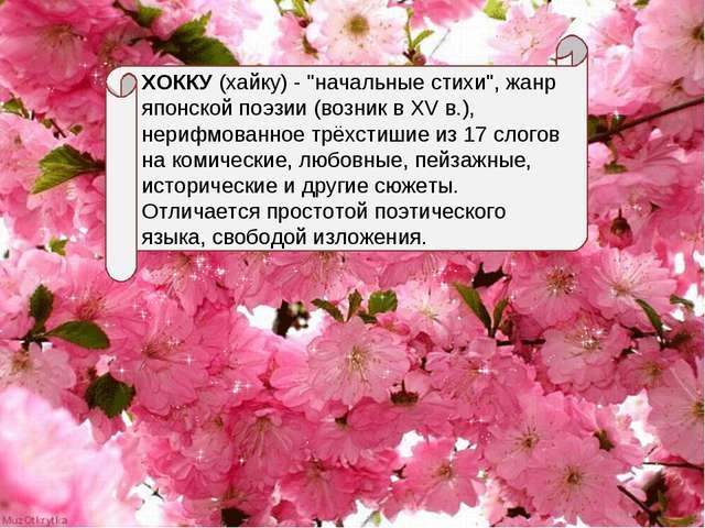 """ХОККУ (хайку) - """"начальные стихи"""", жанр японской поэзии (возник в XV в.), нер..."""