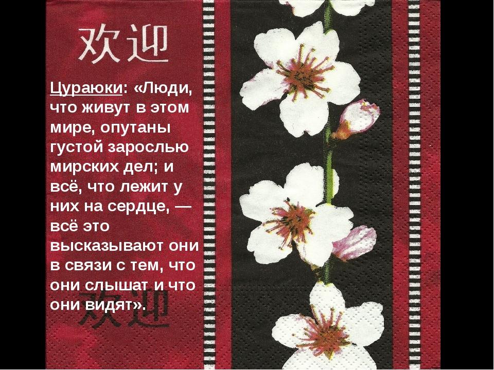 Цураюки: «Люди, что живут в этом мире, опутаны густой зарослью мирских дел; и...