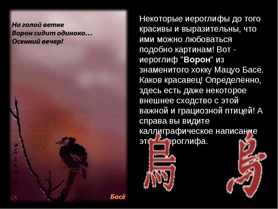 Некоторые иероглифы до того красивы и выразительны, что ими можно любоваться...