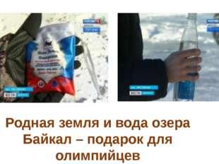 Родная земля и вода озера Байкал – подарок для олимпийцев