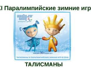 XI Паралимпийские зимние игры ТАЛИСМАНЫ
