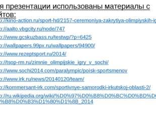 Для презентации использованы материалы с сайтов: http://kino-action.ru/sport-