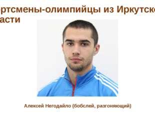 Спортсмены-олимпийцы из Иркутской области Алексей Негодайло (бобслей, разгоня