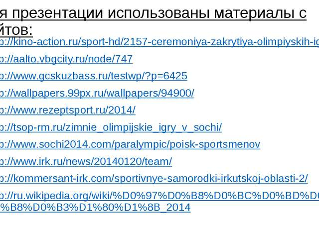 Для презентации использованы материалы с сайтов: http://kino-action.ru/sport-...
