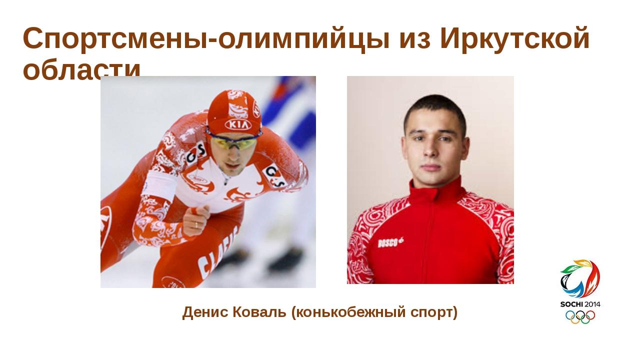 Спортсмены-олимпийцы из Иркутской области Денис Коваль (конькобежный спорт)