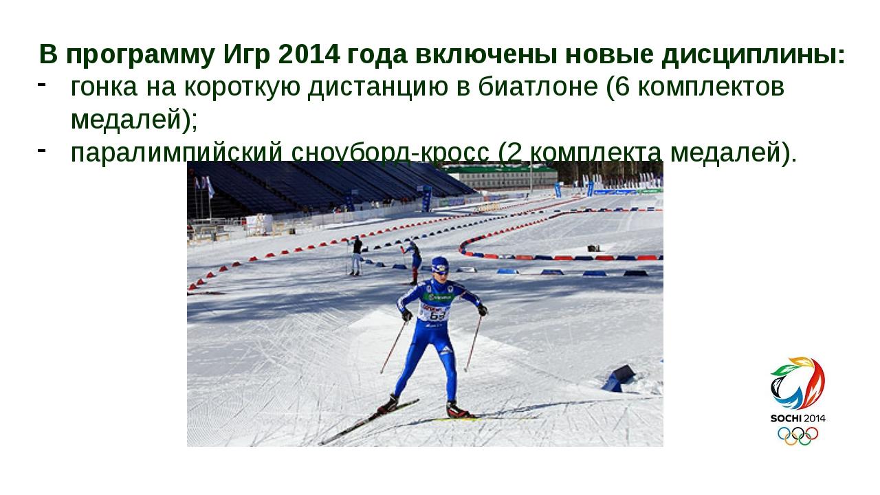 В программу Игр 2014 года включены новые дисциплины: гонка на короткую дистан...