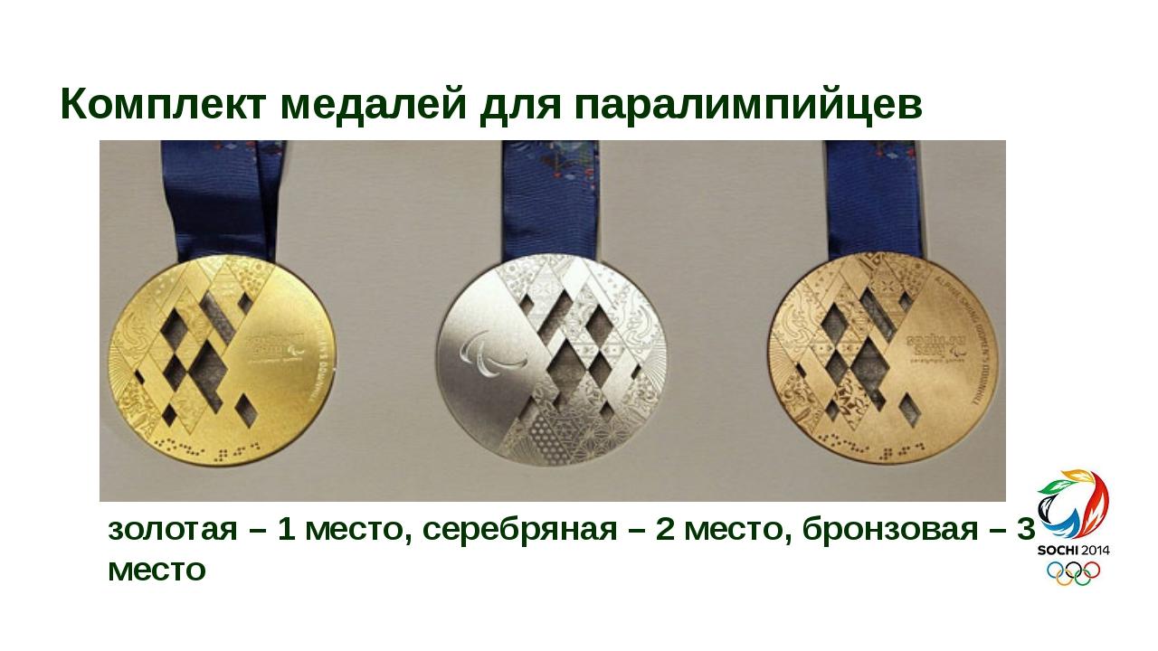 Комплект медалей для паралимпийцев золотая – 1 место, серебряная – 2 место, б...
