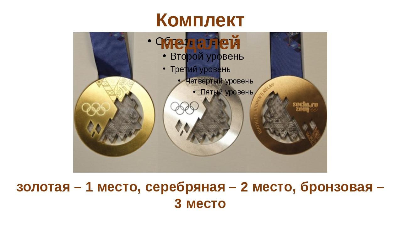 золотая – 1 место, серебряная – 2 место, бронзовая – 3 место Комплект медалей
