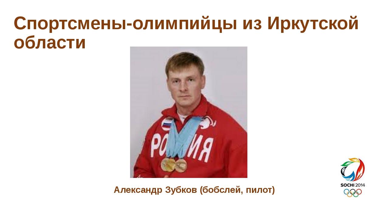 Спортсмены-олимпийцы из Иркутской области Александр Зубков (бобслей, пилот)