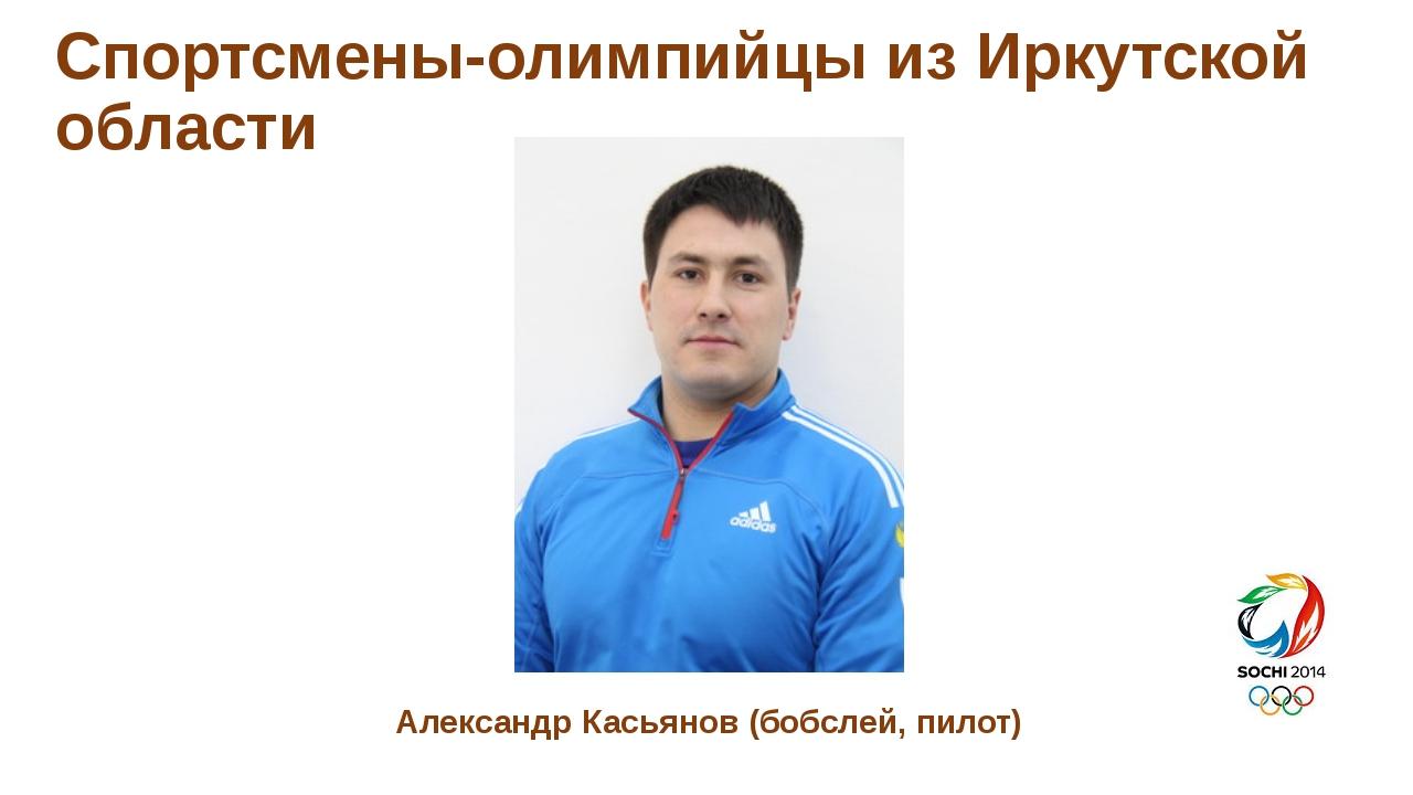 Спортсмены-олимпийцы из Иркутской области Александр Касьянов (бобслей, пилот)