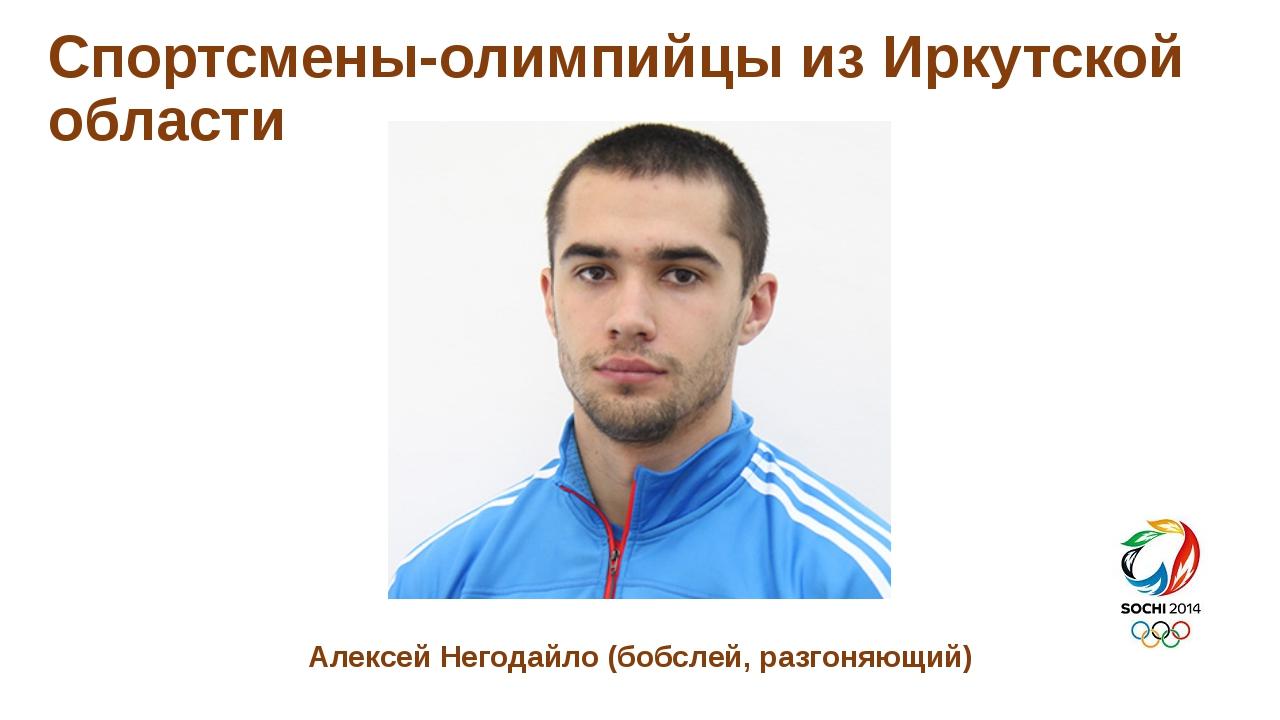 Спортсмены-олимпийцы из Иркутской области Алексей Негодайло (бобслей, разгоня...