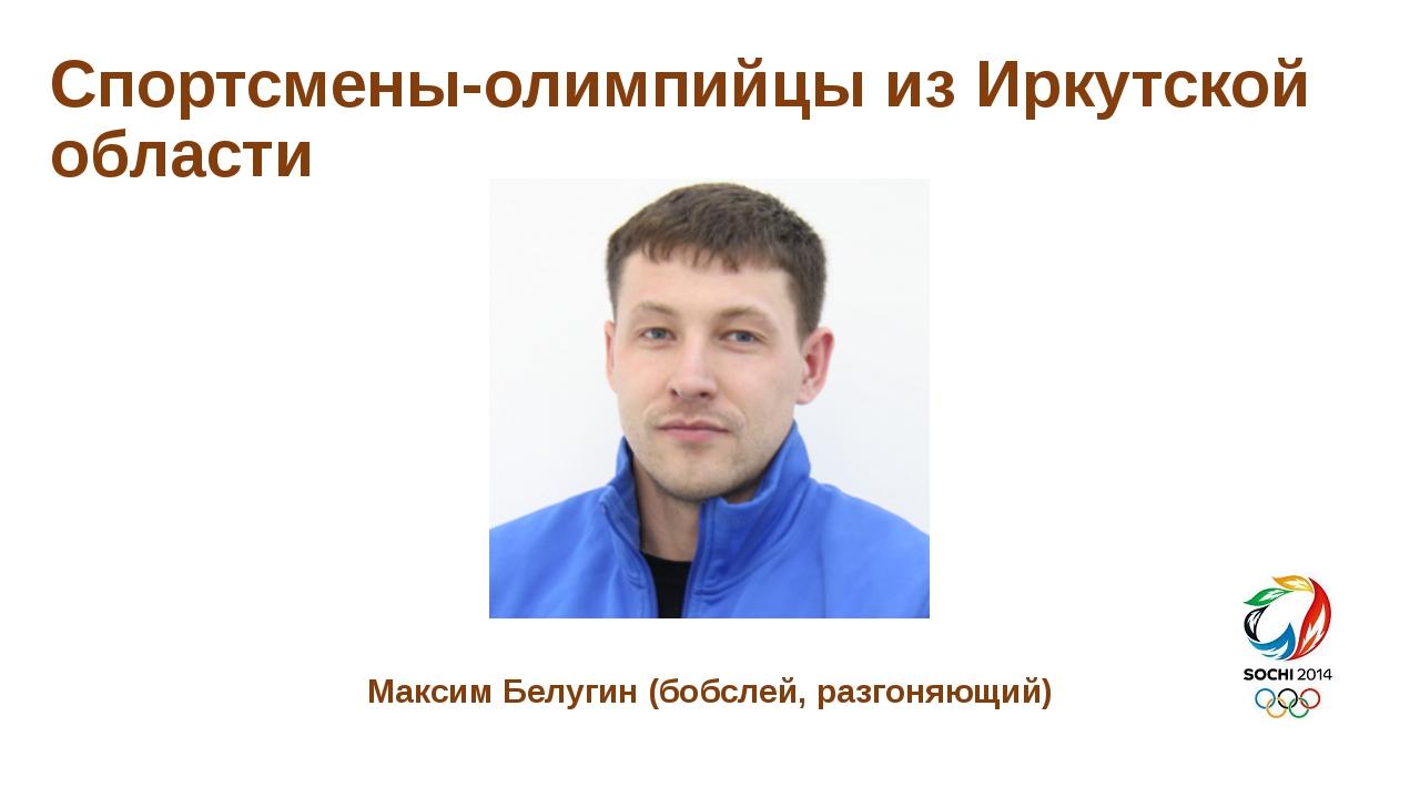 Спортсмены-олимпийцы из Иркутской области Максим Белугин (бобслей, разгоняющий)