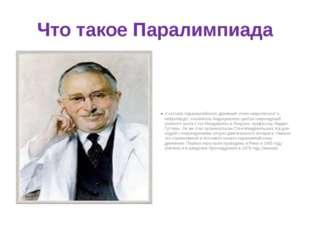 Что такое Паралимпиада У истоков паралимпийского движения стоял невропатолог