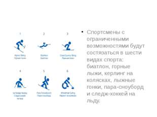Спортсмены с ограниченными возможностями будут состязаться в шести видах спо