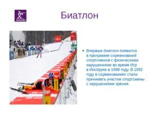 Биатлон Впервые биатлон появился впрограмме соревнований спортсменов cфизич