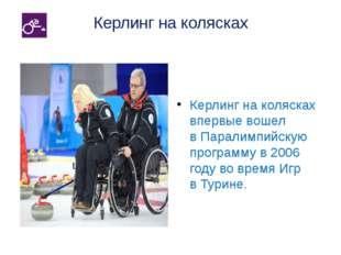 Керлинг наколясках Керлинг наколясках впервые вошел вПаралимпийскую програ