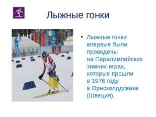 Лыжные гонки Лыжные гонки впервые были проведены наПаралимпийских зимних игр