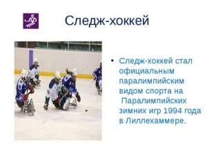 Следж-хоккей Следж-хоккей стал официальным паралимпийским видом спорта на Па