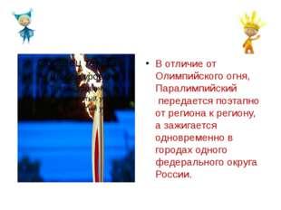В отличие от Олимпийского огня, Паралимпийский передается поэтапно от регио