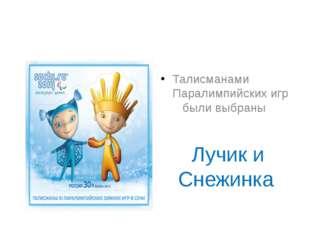 Талисманами Паралимпийских игр были выбраны Лучик и Снежинка