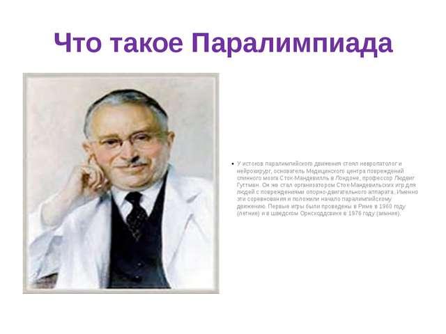 Что такое Паралимпиада У истоков паралимпийского движения стоял невропатолог...