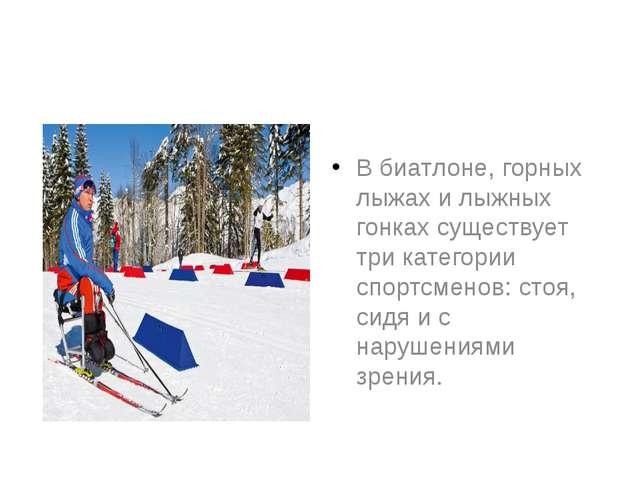 В биатлоне, горных лыжах и лыжных гонках существует три категории спортсмено...