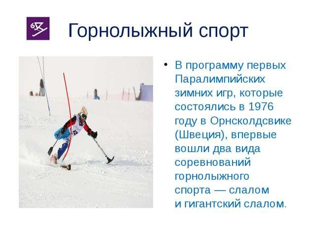Горнолыжный спорт Впрограмму первых Паралимпийских зимних игр, которые состо...
