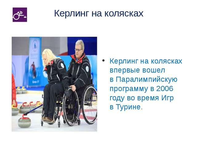 Керлинг наколясках Керлинг наколясках впервые вошел вПаралимпийскую програ...