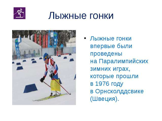 Лыжные гонки Лыжные гонки впервые были проведены наПаралимпийских зимних игр...