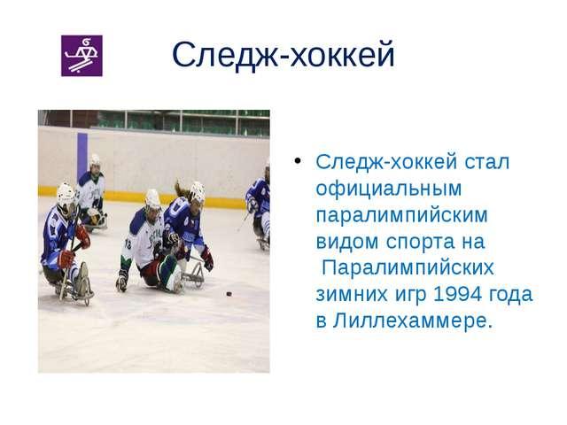Следж-хоккей Следж-хоккей стал официальным паралимпийским видом спорта на Па...