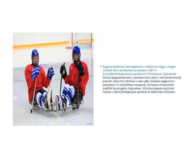 Будучи прямым наследником хоккея нальду, следж-хоккей был изобретен вначал...