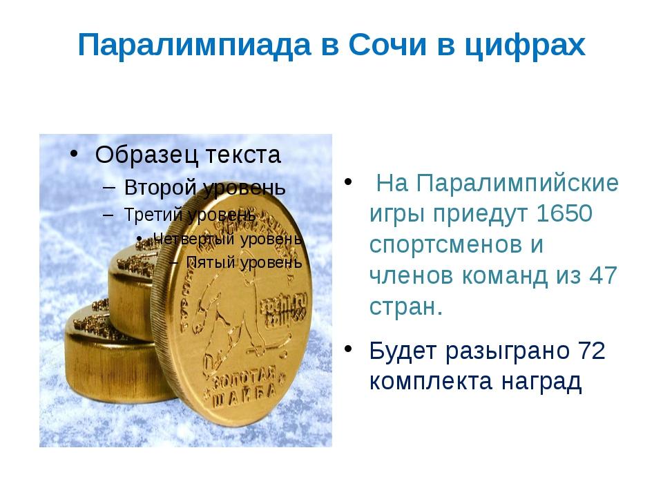 Паралимпиада в Сочи в цифрах На Паралимпийские игры приедут 1650 спортсменов...