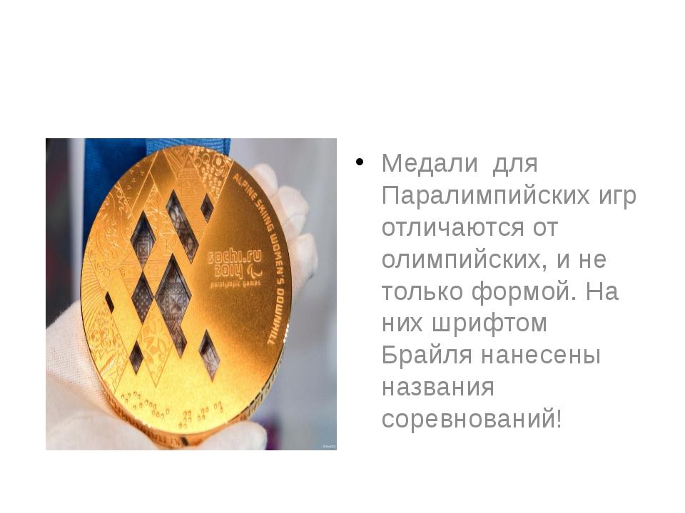 Медалидля Паралимпийских игр отличаются от олимпийских, и не только формой...