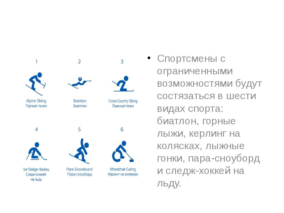 Спортсмены с ограниченными возможностями будут состязаться в шести видах спо...