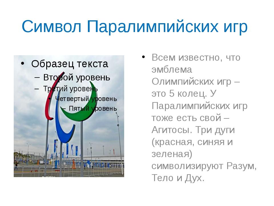 Символ Паралимпийских игр Всем известно, что эмблема Олимпийских игр – это 5...