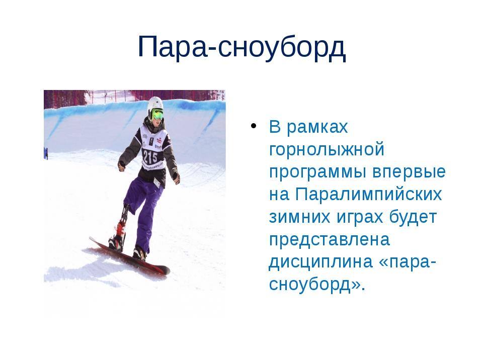 Пара-сноуборд В рамках горнолыжной программы впервые на Паралимпийских зимних...