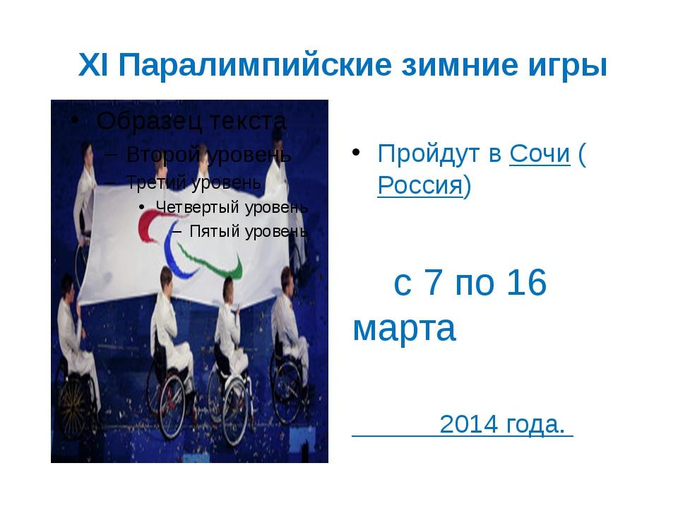 XI Паралимпийские зимние игры Пройдут вСочи(Россия) с 7 по 16 марта 2014...