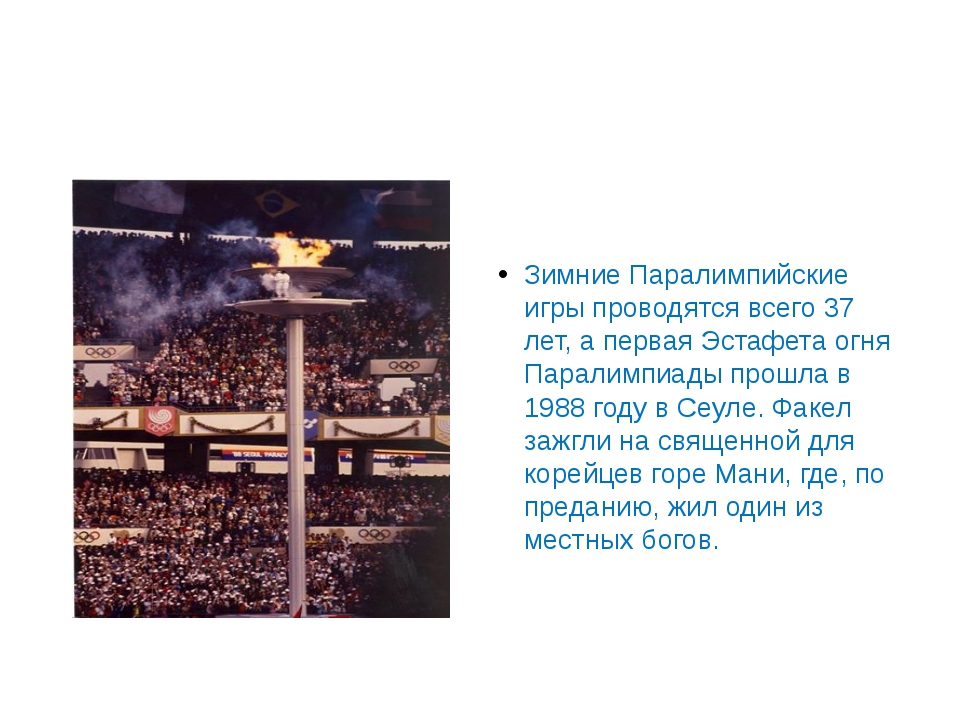 Зимние Паралимпийские игры проводятся всего 37 лет, а первая Эстафета огня П...