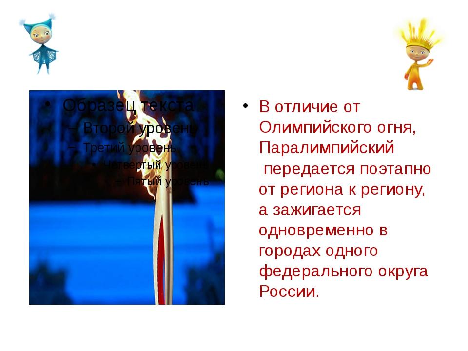 В отличие от Олимпийского огня, Паралимпийский передается поэтапно от регио...
